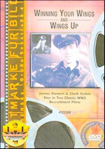 Как получить крылья (1942)