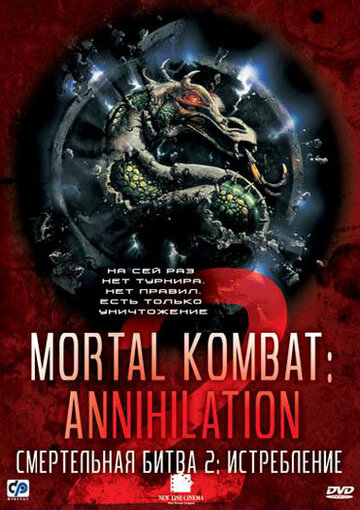 ����������� ����� 2: ����������� (Mortal Kombat: Annihilation)