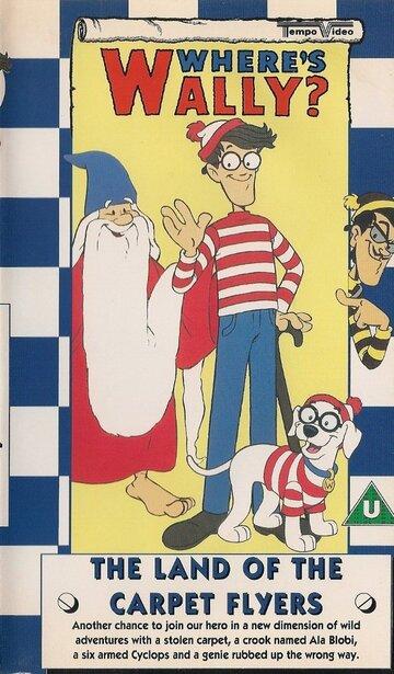 Где Уолли? (Where's Waldo?)