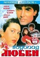 Водопад любви / Deedar (1992)