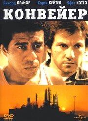 Конвейер (1977)