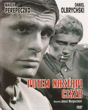 Потом наступит тишина (1965)