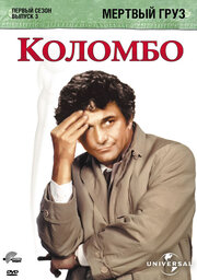 Коломбо: Мертвый груз (1971)