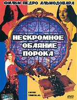 Нескромное обаяние порока (1983)