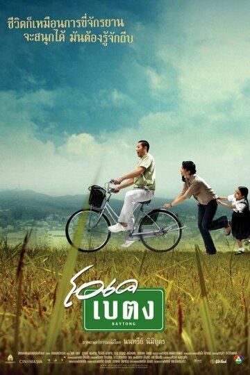 Байтонг (2003)