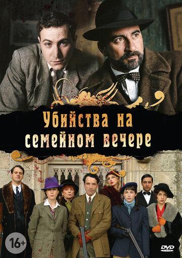 Убийства на семейном вечере (2006)