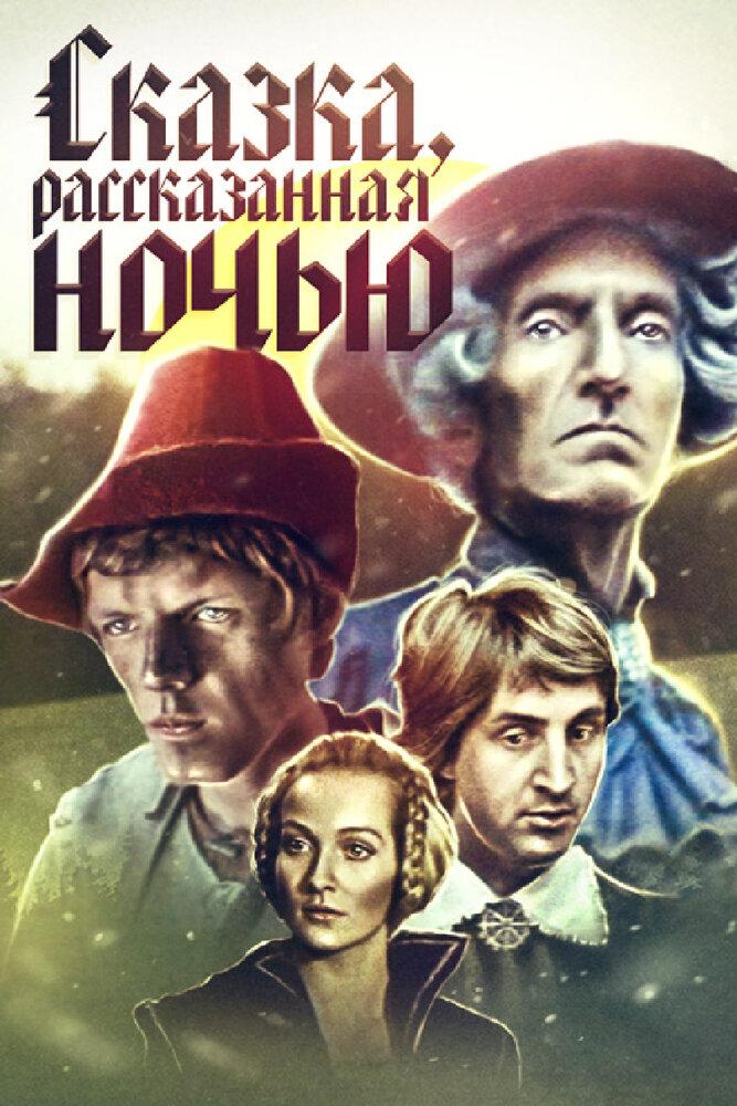 Сказка, рассказанная ночью 1981 смотреть онлайн » бесплатно в.