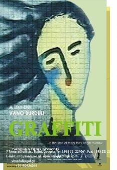Граффити (2006)