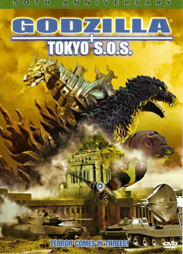 Скачать дораму Годзилла, Мотра, Мехагодзилла: Спасите Токио Gojira tai Mosura tai Mekagojira: Tôkyô S.O.S.