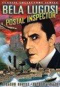 Почтовый инспектор (Postal Inspector)