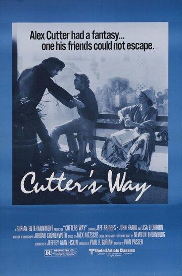 Путь Каттера