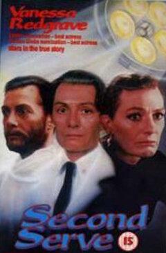 Вторая подача (1986)