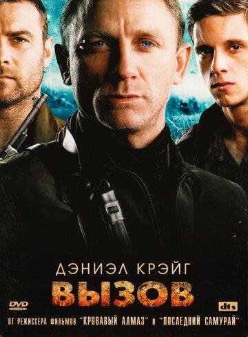 Вызов (2008) - смотреть онлайн