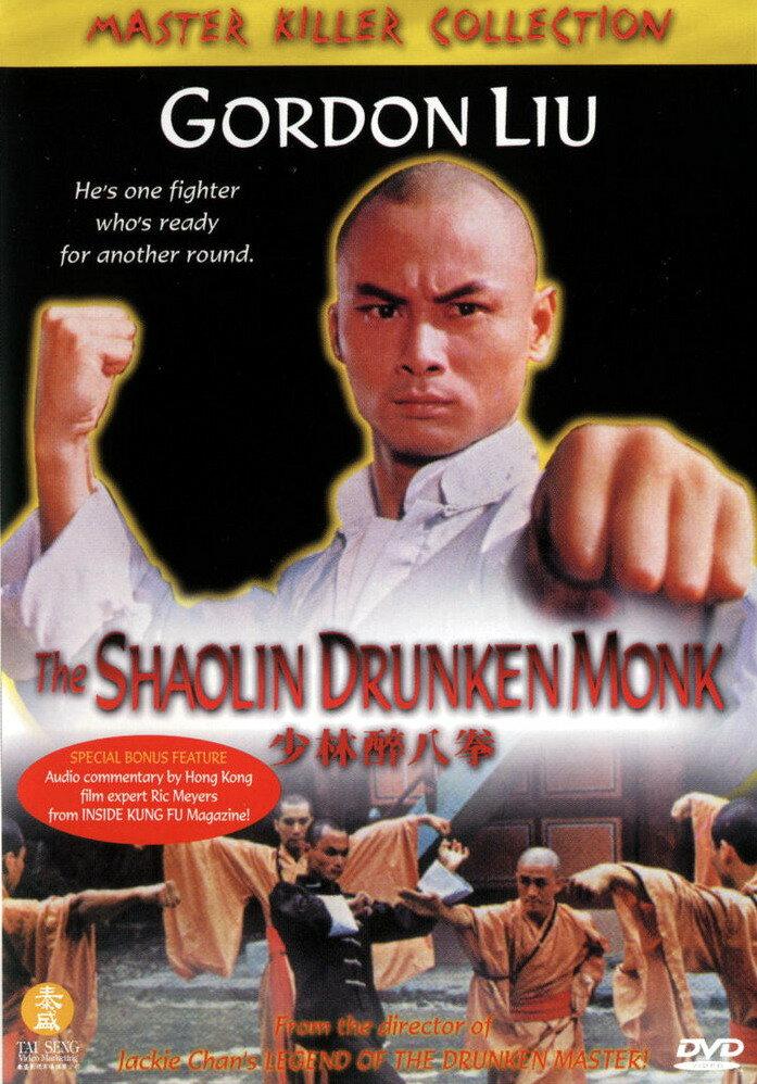 Скачать дораму Пьяный монах из Шаолиня Shao Lin zui ba quan