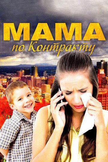 Постер к сериалу Мама по контракту (2015)