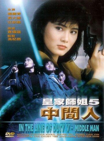 При исполнении 5: Посредник (1990)