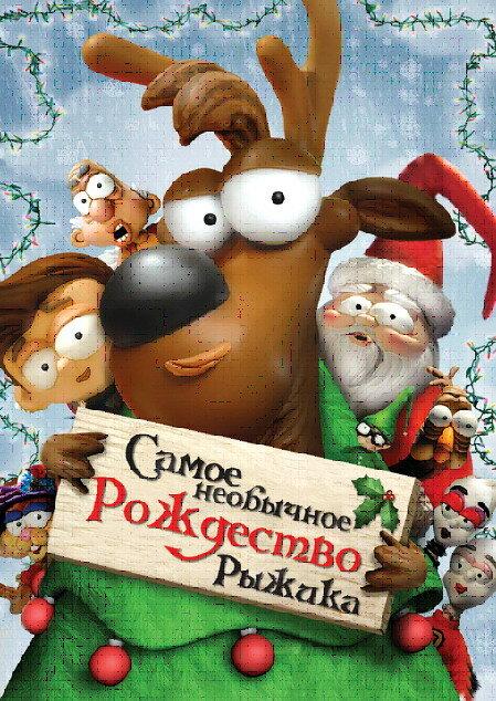 Самое необычное Рождество Рыжика — трейлеры, даты премьер — КиноПоиск