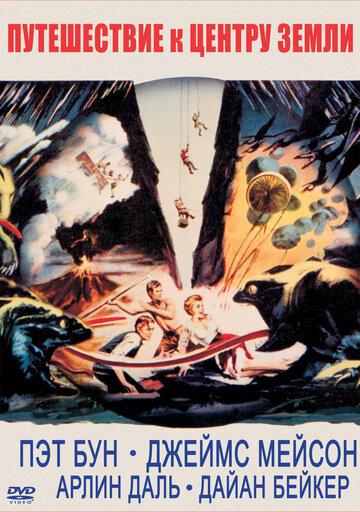 Путешествие к центру Земли (1959) полный фильм онлайн