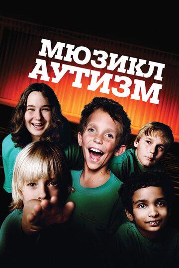 Аутизм: Мюзикл (2007)