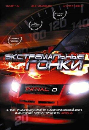 Экстремальные гонки (2005)