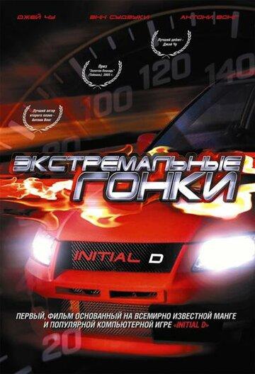 Экстремальные гонки 2005