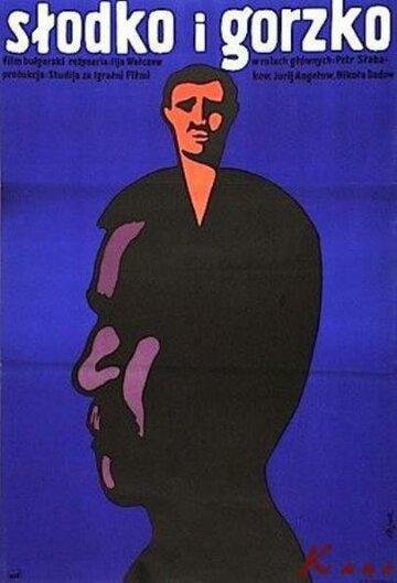 Сладкое и горькое (1975)