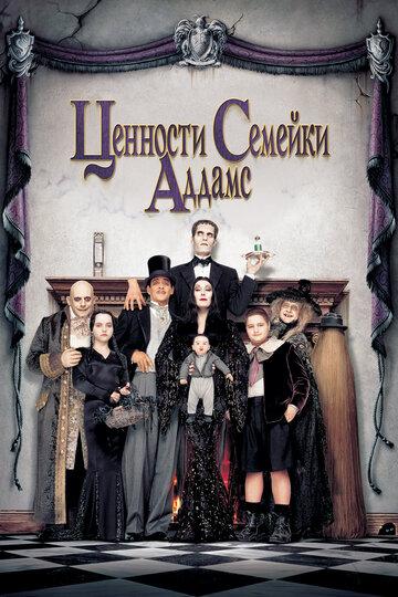 Постер к фильму Ценности семейки Аддамс (1993)