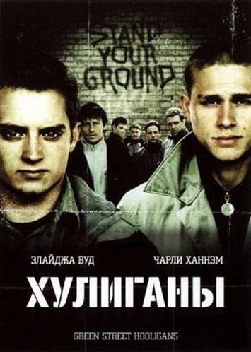 Хулиганы 2004 Смотреть онлайн HD