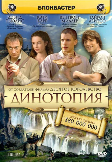 Динотопия 2002
