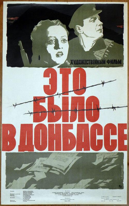 Фильмы Это было в Донбассе смотреть онлайн