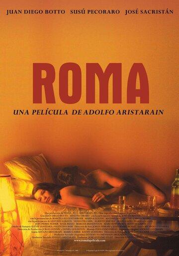 Рим (2004)