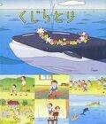 Охота на кита (Kujira tori)