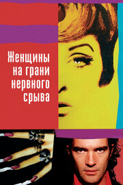 Женщины на грани нервного срыва (1988)