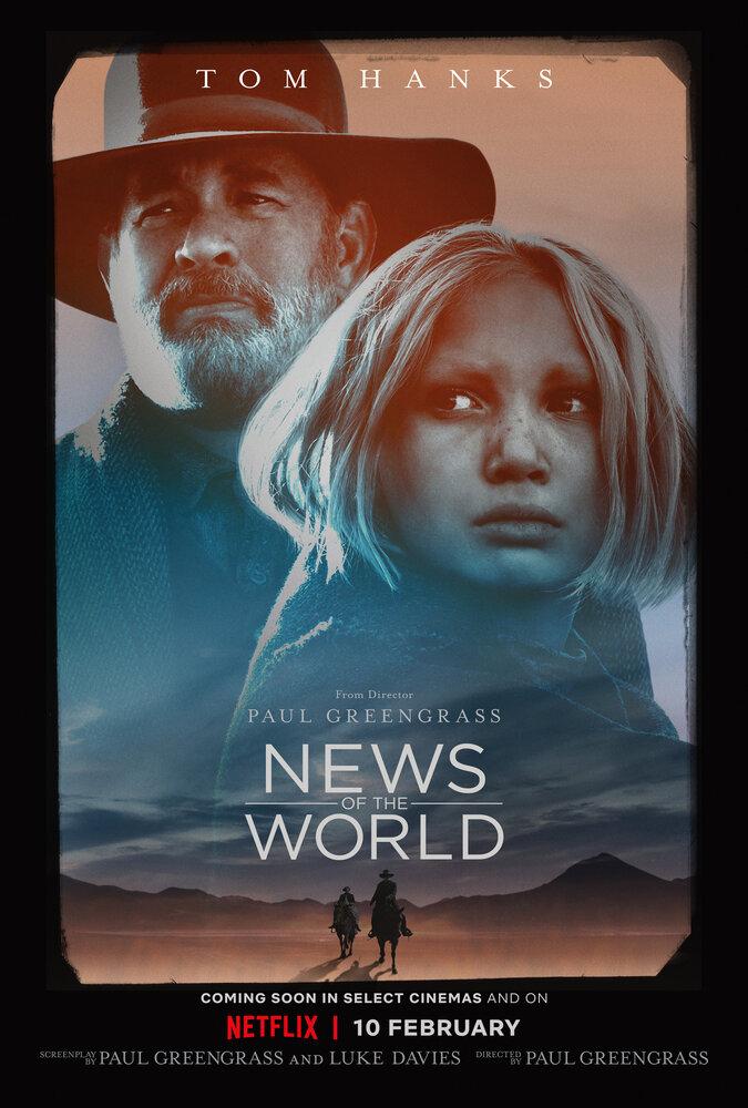 Постер Новости со всех концов света