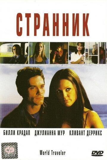 Фильм Странник