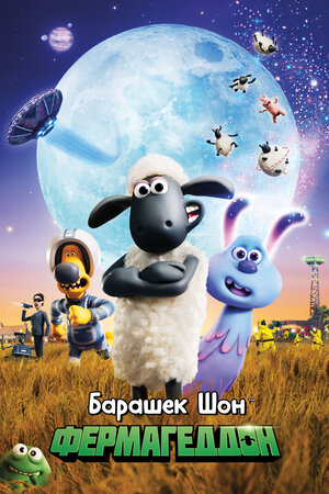 A Shaun the Sheep Movie: Farmageddon Cover