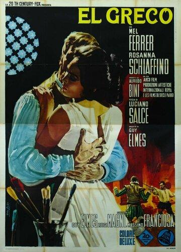 Эль Греко (1966)