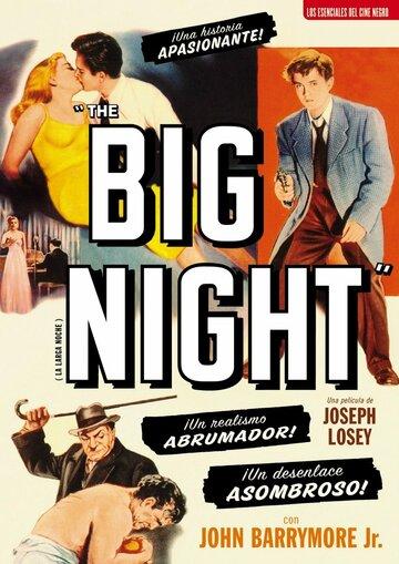 Долгая ночь (1951)