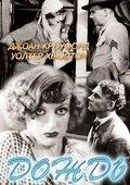 Дождь (1932)