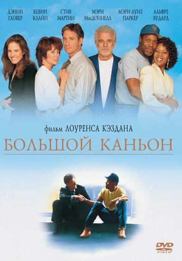Постер к фильму Большой каньон (1991)