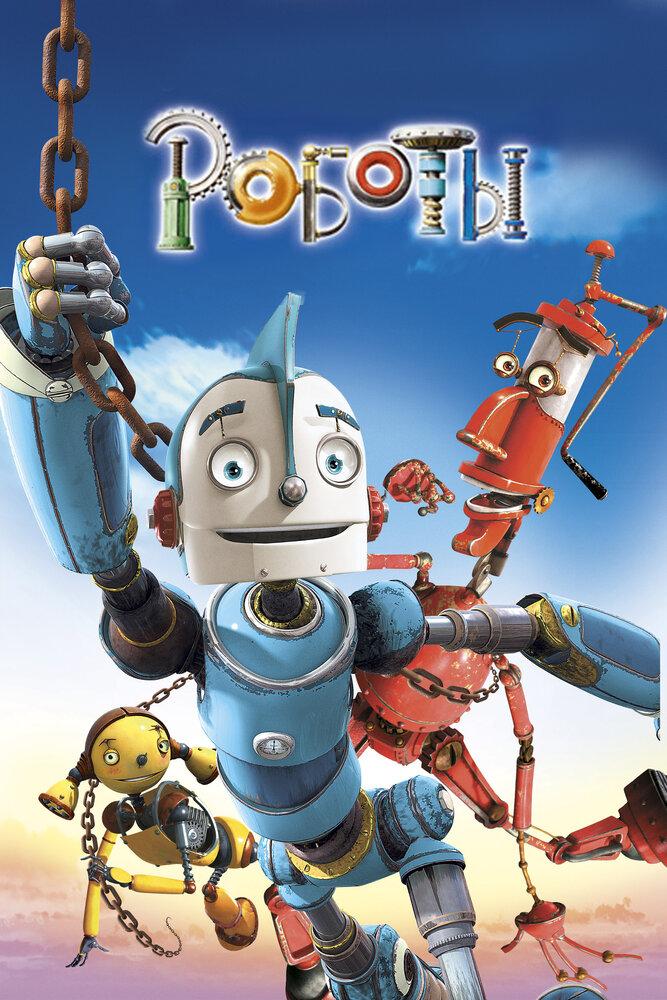 смотреть роботы мультик:
