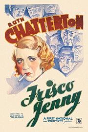 Фриско Дженни (1932)