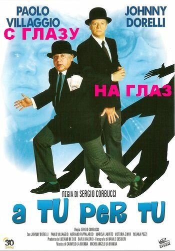 С глазу на глаз (1984)