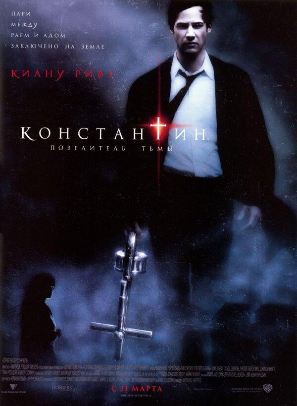Отзывы к фильму – Константин: Повелитель тьмы (2005)