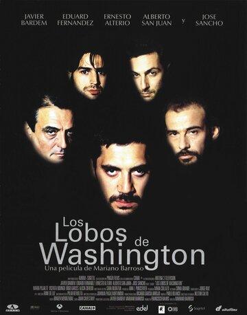 Вашингтонские волки (1999)