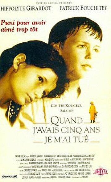 Когда мне было 5 лет, я покончил с собой (1994)