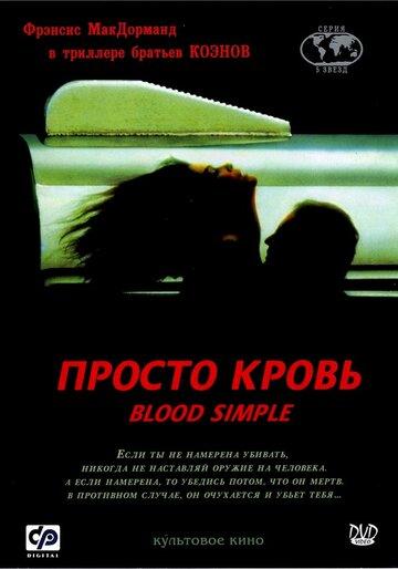 Фильм Просто кровь