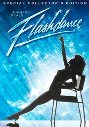 Танец-вспышка (1983)