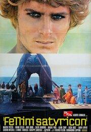 Сатирикон (1969)
