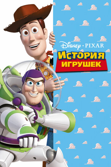 ������� ������� (Toy Story)